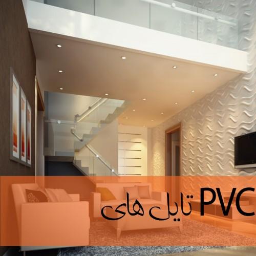 تایل های pvc