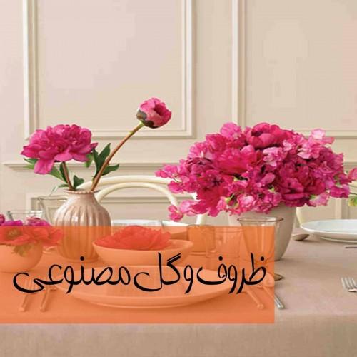 گلدان و گل مصنوعی