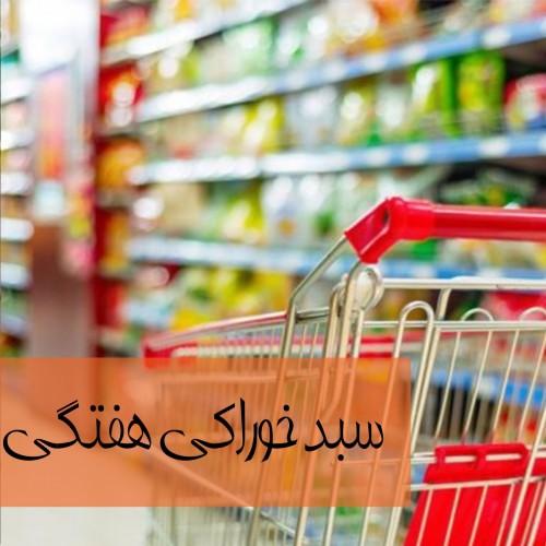 سبد غذایی هفتگی و ماهانه